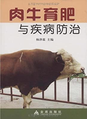 肉牛育肥与疾病防治.pdf