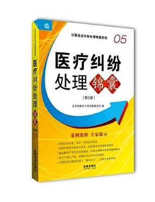 医疗纠纷处理锦囊.pdf