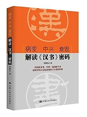 病变 中兴 衰毁:解读《汉书》密码.pdf