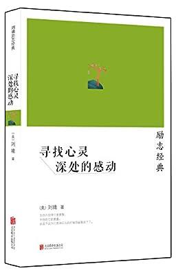刘墉:寻找心灵深处的感动.pdf