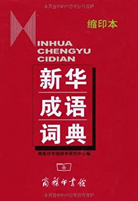 新华成语词典.pdf