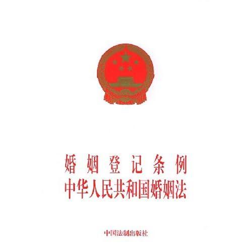 婚姻登记条例中华人民共和国婚姻法