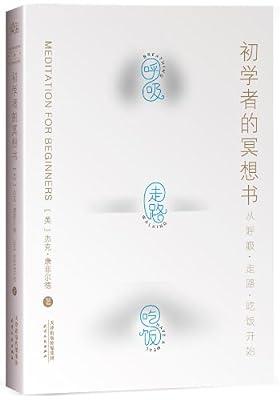 初学者的冥想书.pdf
