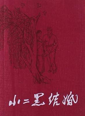 小二黑结婚.pdf