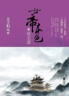 女帝本色2:帝王谋.pdf