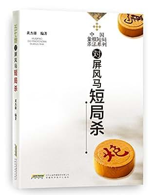 中国象棋短局杀法系列--五七炮对屏风马短局杀.pdf