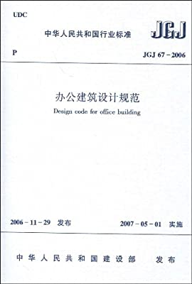 JGJ 67-2006办公建筑设计规范.pdf