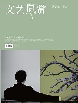 文艺风赏•狂人.pdf