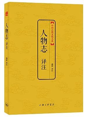 中国古典文化大系第五辑:人物志译注.pdf