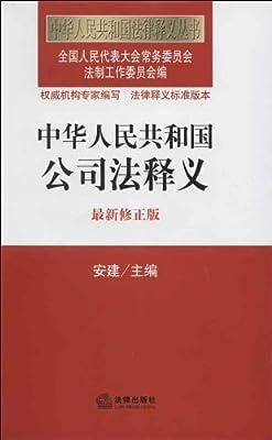 中华人民共和国法律释义丛书:中华人民共和国公司法释义.pdf