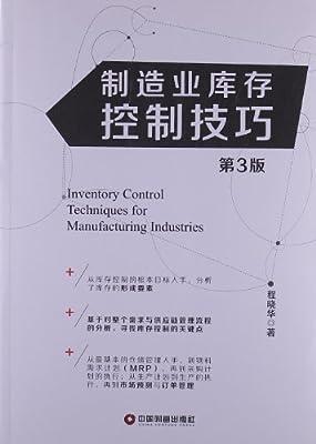 制造业库存控制技巧.pdf