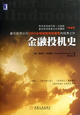 金融投机史.pdf