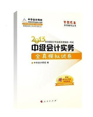 梦想成真系列•2013年全国会计专业资格统一考试:中级会计实务全真模拟试卷.pdf