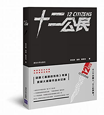 十二公民.pdf