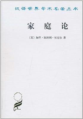 家庭论.pdf