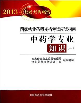 国家执业药师资格考试应试指南:中药学专业知识1.pdf