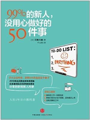 99%的新人,没用心做好的50件事.pdf