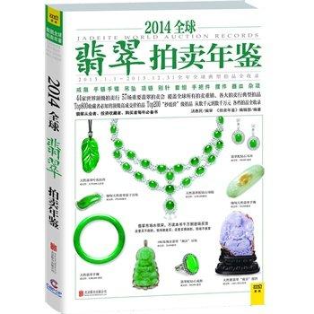 2014全球翡翠拍卖年鉴.pdf