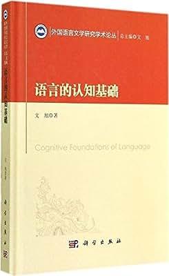 语言的认知基础.pdf