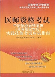 中医执业医师资格实践技能考试应试指南.pdf