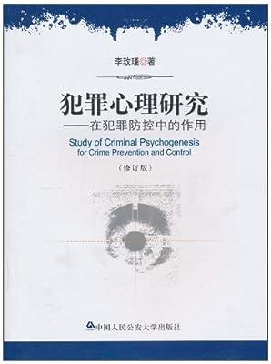 犯罪心理研究:在犯罪防控中的作用.pdf
