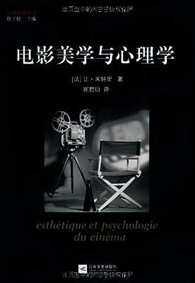 电影美学与心理学.pdf
