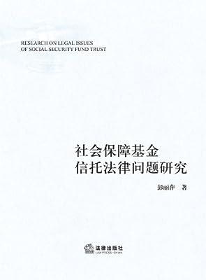 社会保障基金信托法律问题研究.pdf