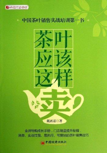 茶叶应该这样卖:亚马逊:图书