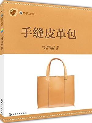 手缝皮革包.pdf