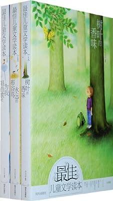 最佳儿童文学读本全3册.pdf