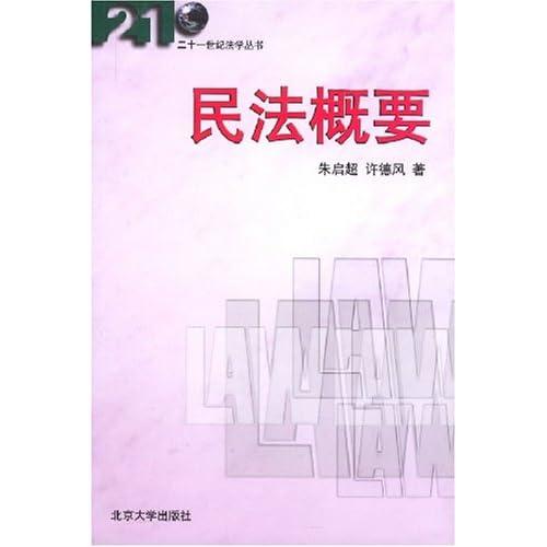 民法概要/21世纪法学丛书