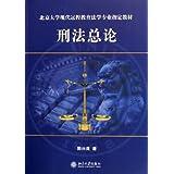 刑法总论(北京大学现代远程教育法学专业指定教材)