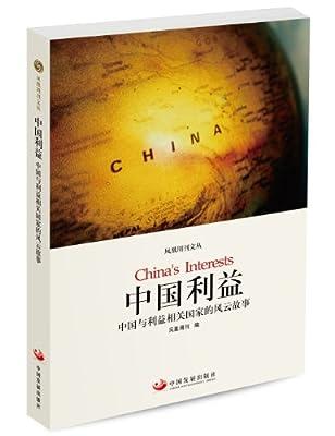 中国利益:中国与利益相关国家的风云故事.pdf