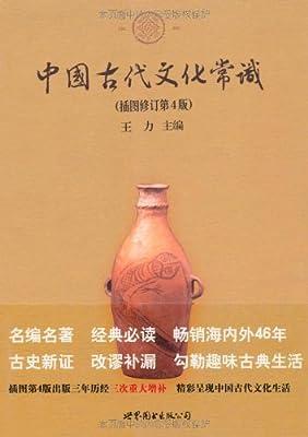中国古代文化常识.pdf