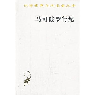 马可波罗行纪.pdf