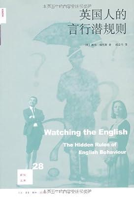 英国人的言行潜规则.pdf