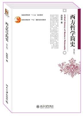 博雅大学堂•哲学:西方哲学简史.pdf