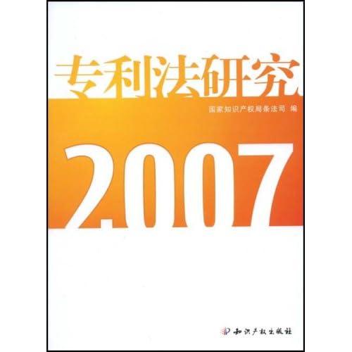 专利法研究2007