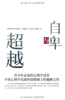 自卑与超越.pdf