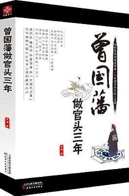 曾国藩做官头三年.pdf