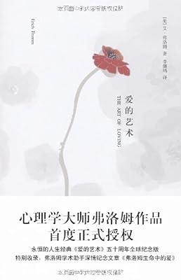 爱的艺术.pdf