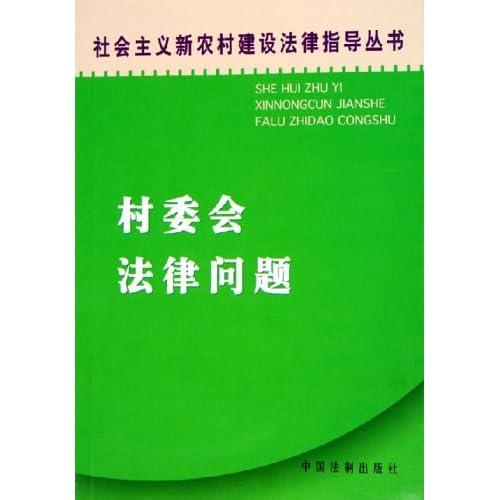 村委会法律问题/社会主义新农村建设法律指导丛书