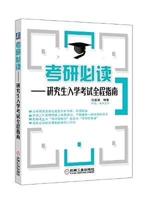 考研必读:研究生入学考试全程指南.pdf