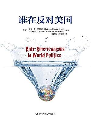 谁在反对美国.pdf