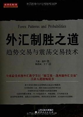 外汇制胜之道:趋势交易与震荡交易技术.pdf
