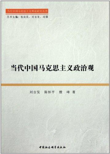当代中国马克思主义政治观