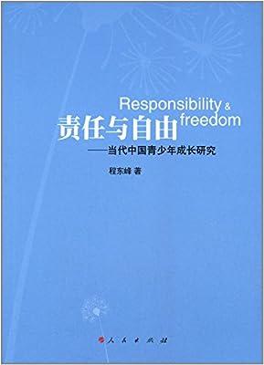 责任与自由:当代中国青少年成长研究.pdf