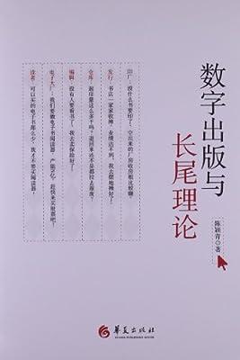 数字出版与长尾理论.pdf