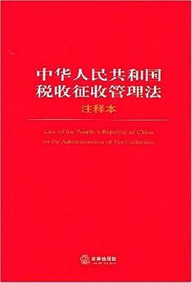 中华人民共和国税收征收管理法.pdf