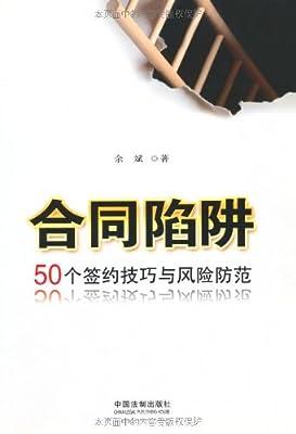 合同陷阱:50个签约技巧与风险防范.pdf